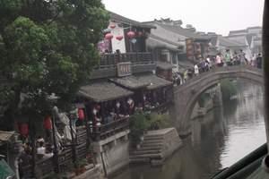 合肥到苏州旅游 杭州西湖西溪湿地南浔古镇夜游西塘苏州园林三日