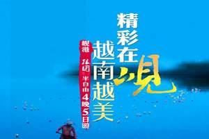 春节带孩子去越南旅游团_春节带孩子去岘港旅游_五星岘港五日游
