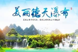 【德天旅游-特价品质团】德天跨国瀑布、通灵大峡谷休闲二日游