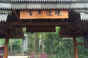 中缅边境+野象谷+植物园+傣族园+原始森林公园四日游