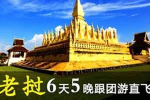 海南到老挝万象、万荣、琅勃拉邦双飞6日游 老挝旅游攻略