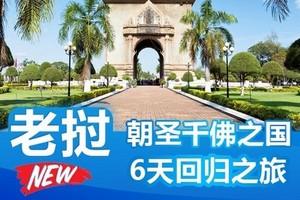 海南到老挝旅游双飞五天四晚游 老挝万象旅游报价 老挝旅游签证