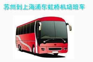 苏州到上海浦东虹桥国际机场机场巴士时刻表04