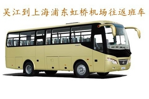 上海浦东/虹桥机场到【吴江】往返机场巴士时刻表10