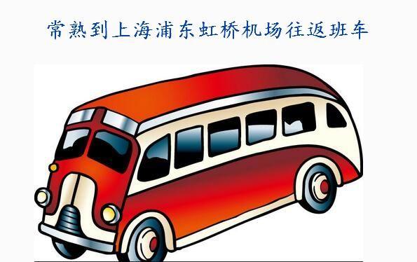 上海浦机场虹桥机场到常熟往返机场巴士时刻表