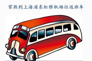 常熟到上海浦东机场虹桥机场机场巴士时刻表