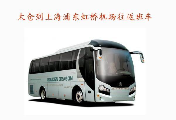 太仓直达到上海浦东机场虹桥机场往返班车时刻表