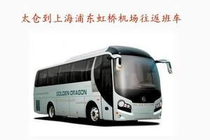 太仓老市政府到上海浦东虹桥机场往返班车时刻表