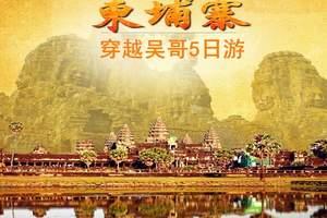 郑州去柬埔寨吴哥窟双飞6日旅游团_暑期旅游团