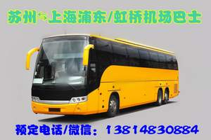 苏州市/园区、东/南环到上海浦东虹桥机场大巴时刻表