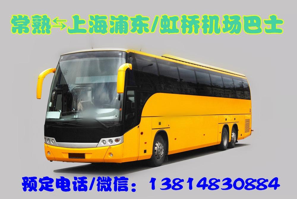 常熟到上海浦东机场班车,机场大巴,上海浦东到常熟