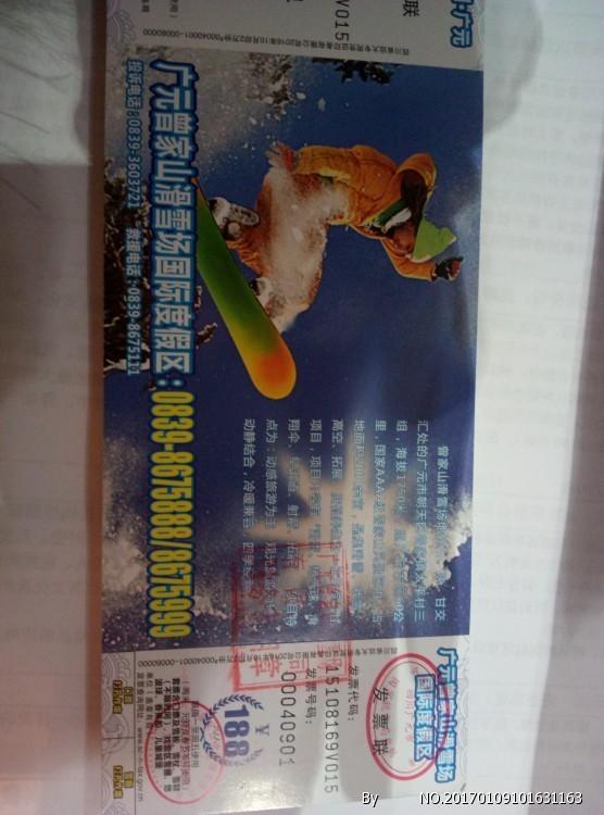 广元曾家山滑雪场门票多少钱?广元曾家山滑雪套票自助一日游