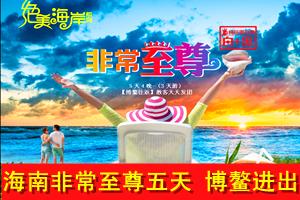 博鳌春节旅游团_郑州坐飞机到博鳌旅游团_博鳌非常至尊双飞五天