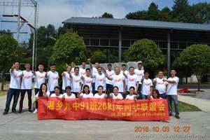 长沙县同学聚会好地方策划机构_深泉华穗生态园同学聚会一日