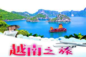 【越南旅游团购-全程0自费】越南下龙湾、天堂岛、河内4日游