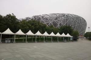 北京5日双飞经济亲子游_东莞出发北京五天行程轻松自由旅游团