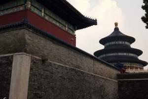 晋城带导游北京无购物无自费爸妈游北京双卧(单飞)5日