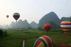 从深圳到桂林旅游线路_桂林阳朔坐热气球旅游 桂林四天高铁团