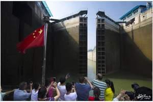 长江三峡全景3日游(宜昌-过葛州坝船闸-大小三峡-宜昌)