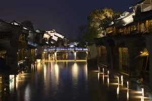 华东五市+乌镇西栅+周庄 五星双卧七日游  无锡杭州上海旅游