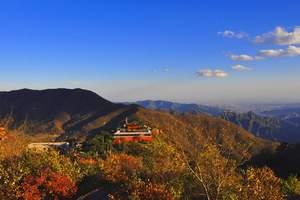 郑州到北京旅游线路 郑州到北京旅游团 郑州到北京特惠五日游