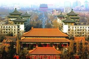 郑州到北京旅游路线_郑州到北京旅游报价及注意事项_北京旅游团