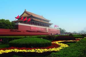 郑州到北京五日游 郑州到北京跟团游 郑州到北京旅游线路