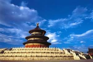 郑州到北京旅游团 郑州到北京旅游线路 北京经典纯玩五日游