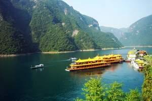 休闲三峡-下水二等舱★重庆三峡宜昌双卧6日游☆中途全程坐船