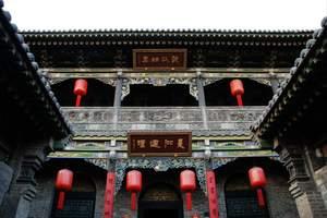 郑州到山西汽车旅游团 郑州到平遥古城+皇城相府两日游