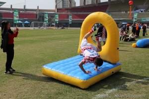 长沙趣味运动会场地推荐_趣味运动会场地有哪些_趣味活动一日游