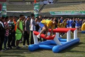 长沙做一次趣味运动会多少钱_趣味运动会多少钱一场_趣味一日游