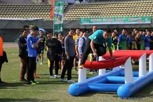 长沙做趣味运动会找谁_趣味运动会一场怎么收费_趣味运动一日游