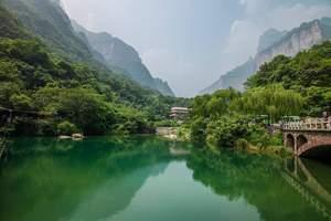 郑州到八里沟旅游 郑州去八里沟一日游 郑州去八里沟旅游
