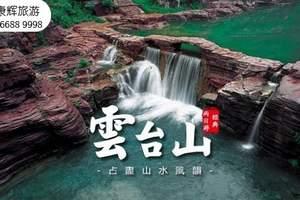 郑州到云台山二日游[纯玩·无购物]