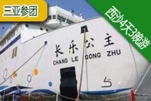 【新船】西沙观光游 三亚4天3晚西沙跟团游 长乐公主号邮轮