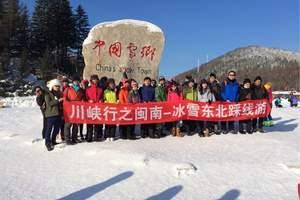 【一路向北】北京成团 哈尔滨·亚布力滑雪·中国雪乡 双卧6日