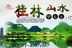 桂林双卧5日游旅游报价_桂林旅游攻略_河南康辉旅行社