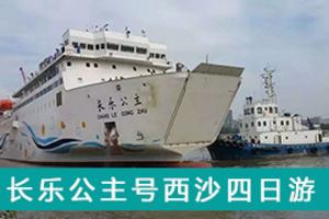 西沙旅游多少钱 西沙群岛旅游报价 西沙长乐公主号邮轮四日游