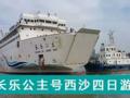 西沙群岛四日游报价︱西沙旅游多少钱︱长乐公主号邮轮西沙旅游