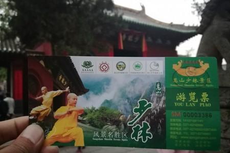 郑州去嵩山 少林寺一日游