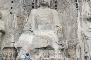 郑州至少林寺龙门石窟一日游