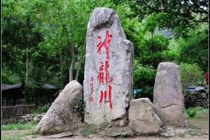 中国名山 浙西三峡 千年古镇 江南张家界   神龙川3日游