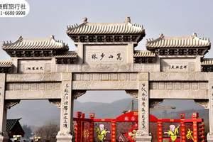 郑州到少林寺一日游[纯玩·无购物]