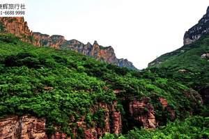 郑州到云台山旅游 郑州到焦作旅游 郑州到云台山旅游一日游
