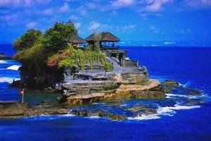 初遇· 经典巴厘岛6天5晚休闲游