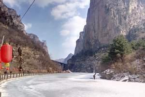 济南出发到山西平顺太行通天峡梦幻通天峡冰雪嘉年华畅玩二日游