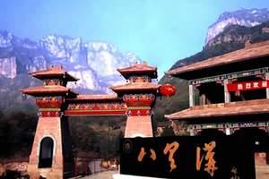 郑州去八里沟一日游 郑州到八里沟旅游 八里沟门票多少钱