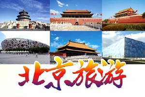 <北京天安门、八达岭长城、颐和园三日游>豪华团 住商务标准间