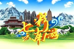 济南跟团云南旅游_跟团去云南6日旅游报价_济南去云南旅游团